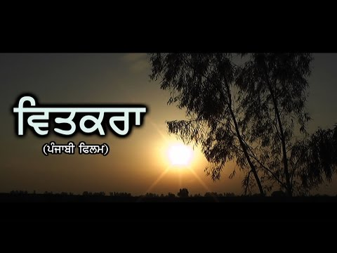 VITKRA | NEW PUNJABI MOVIE | LATEST PUNJABI MOVIE 2015 | PUNJABI POPULAR FILMS