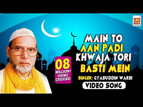Main To Aan Padi Khwaja tori Basti Mein || Gyasuddin Warsi || Video  || Musicraft