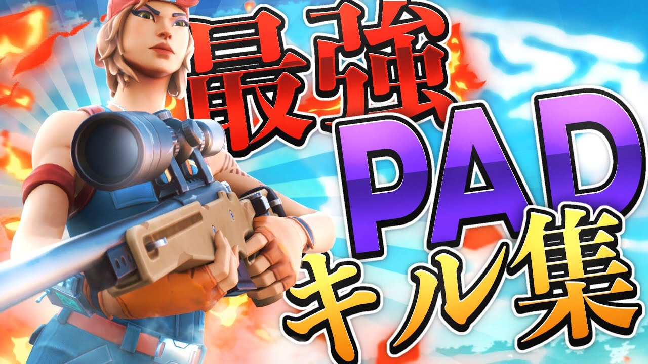 PAD最強のキル集#2【フォートナイト 】 ASF入隊しました!