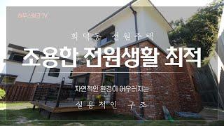 경기도광주전원주택 자연속 조용한 전원주택현장[회덕동전원…