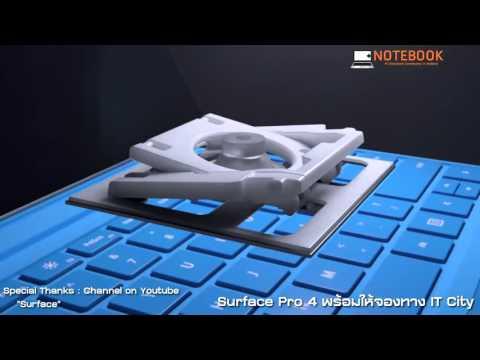 มาพร้อม!!! IT City ประกาศให้จองออนไลน์ Microsoft Surface Pro 4 เริ่มต้น 33,900 บาท