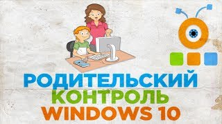 Як Настроїти Батьківський Контроль У Windows 10 | Як Настроїти Батьківський Контроль У Windows 10