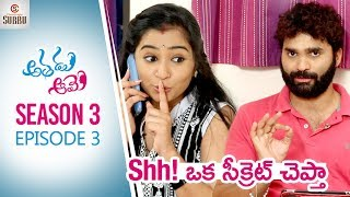 Athadu Aame (He & She) | Latest Telugu Comedy Web Series | Season 3 | Episode 3 | Chandragiri Su
