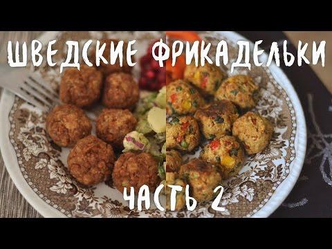 Блюда из фарша, рецепты с фото на : 2678