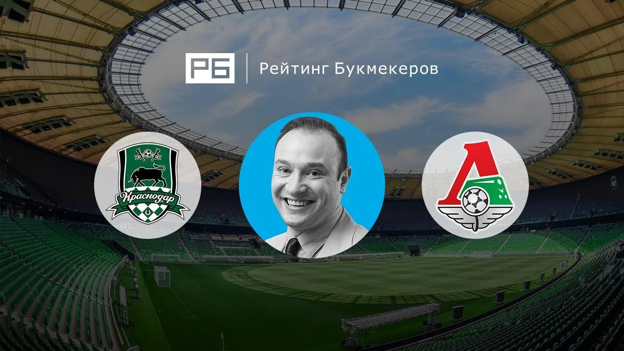 Прогноз на матч Краснодар - Локомотив Москва 28 августа 2016