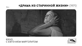 Кино с Евгением Марголитом: «Драма из старинной жизни» (1970) Ильи Авербаха. Лекция