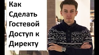 гостевой доступ.Как дать доступ к Яндекс Директу? Как назначить представителя в директе?
