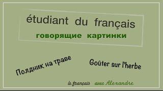 Урок французского языка. Полдник на траве. Goûter sur l'herbe.