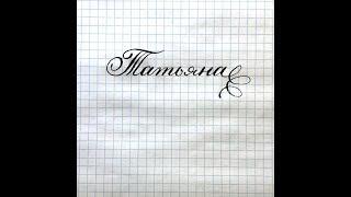 Женское имя Татьяна.  Чистописание и каллиграфия, простые уроки и упражнения.