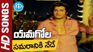 Samaraaniki Nede Video Song - Yamagola Movie || NTR || Jayaprada || Chakravarthi