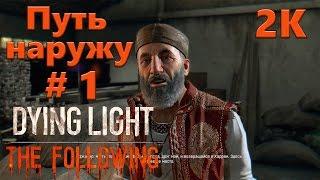 Прохождение Dying Light: The Following (2K 60FPS) — Часть 1: Путь на ружу