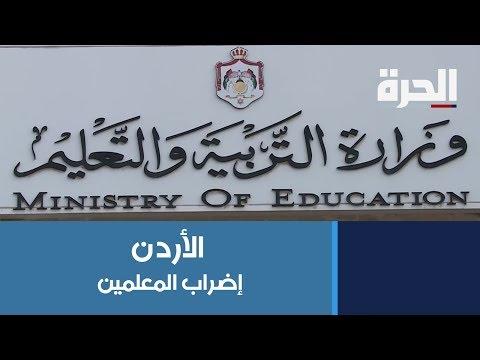 الحكومة الأردنية تهدد المعلمين المضربين بالخصم من رواتبهم  - 11:54-2019 / 10 / 3