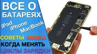 Когда менять аккумулятор iPhone, iPad и MacBook? Всё о батареях и их грамотном использовании
