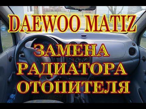 Daewoo Matiz ЗАМЕНА РАДИАТОРА ПЕЧКИ (отопителя). #АлексейЗахаров. #Авторемонт. Авто - ремонт