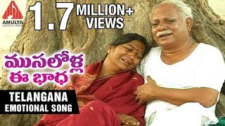Telangana Sentimental Folk Songs | Musalolla Ee Badha Telugu Song | Amulya Audios And Videos