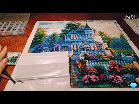 Алмазная Вышивка.  Старт-Финиш. Дом. Diamond Painting.  House. Garden.