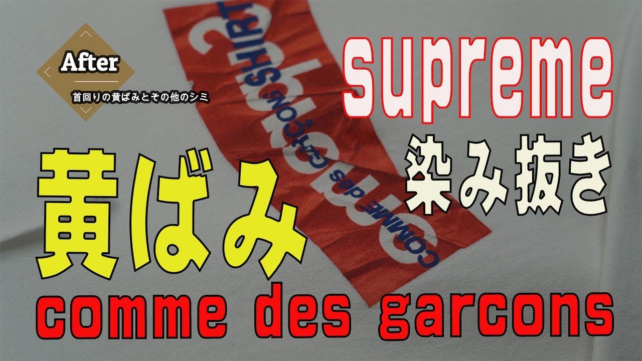 黄ばみの修正 シュプリーム コムデギャルソン Box Logo Sweatshirt