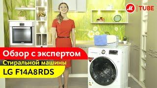 Видеообзор стиральной машины с сушкой LG F14A8RDS с экспертом М.Видео(Большой объем загрузки, современные технологии и режим сушки сделают стирку самым легким делом вместе..., 2014-11-21T07:57:47.000Z)