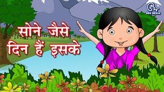 Sone Jaise Din Hai Iske -  A Patriotic Hindi Poem