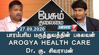 25-11-2018 Peasum Thalaimai-News7 Tamil Show