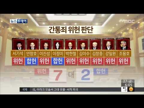 """[15/02/27 뉴스투데이] '간통죄' 62년 만에 폐지…""""민법 적용이 훨씬 효과적"""""""