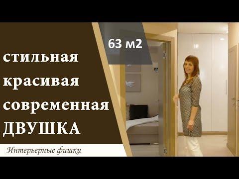 видео: Стильная, современная, красивая квартира! Дизайн интерьера!