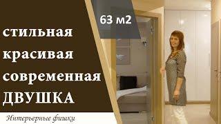 Современный дизайн интерьера квартиры 60 м2. Ремонт под ключ.(, 2017-08-20T17:26:39.000Z)
