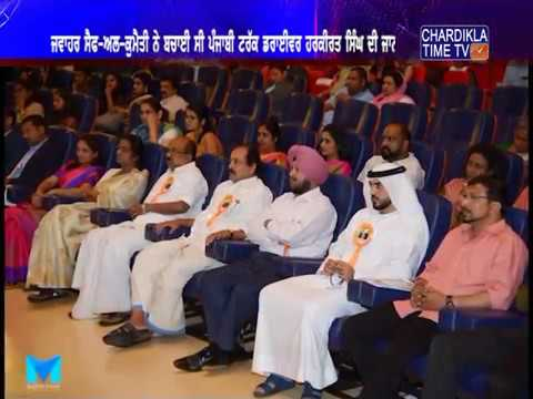 Dr. S.P. Singh Oberoi honoured United Arab Emirates citizen Bibi Jawahar saif El Kumaiti