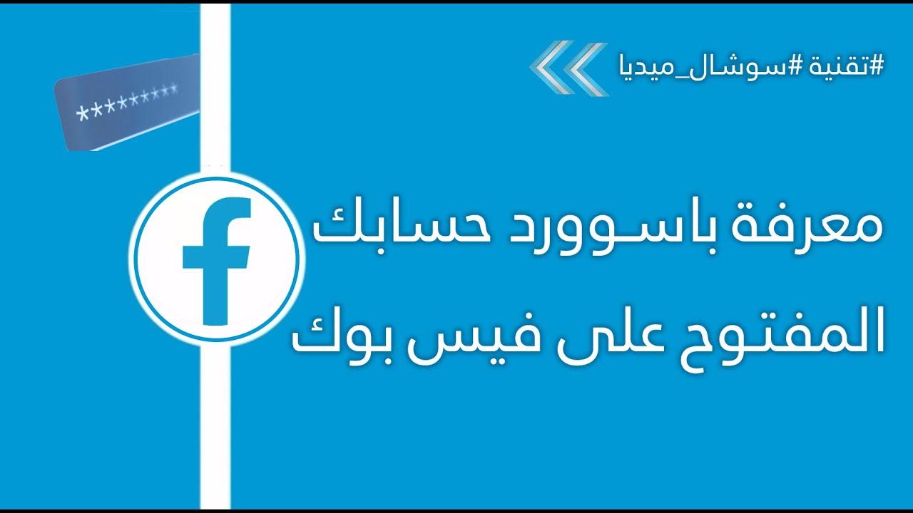 معرفة كلمة سر حساب الفيس بوك المفتوح على جهازك نسيت كلمة السر حساب فيس بوك مفتوح باختصار Youtube