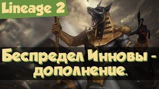 Lineage 2 - беспредел Инновы - дополнение (Hatos, Salvation, РуОфф, Л2)
