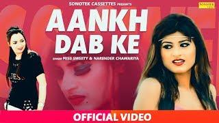 New Haryanvi Song 2018 : Aankh Dab Ke || Miss Sweety & Narendra Chawriya || Himanshi, Himanshu