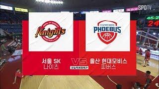 [KBL] 서울 SK vs 울산 현대모비스 H/L (11.02)