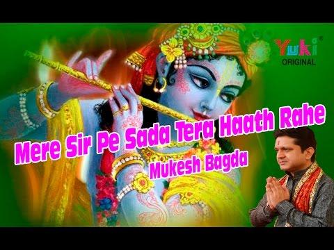 Mere Sir Pe Sada Tera Haath Rahe | Shyam Bhajan | by Mukesh Bagda