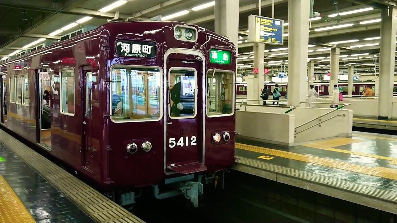 阪急電車 京都線 5300系 5412F 発車 大阪梅田駅 - YouTube