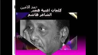 اغنية همس الشوق( كلمات ) للموسيقار محمد الامين