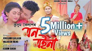 Long Leng | Kussum Kailash | Nilakshi Neog/Aimee Baruah/Mon Moina /Ujjwal Aarong| New Assamese Song