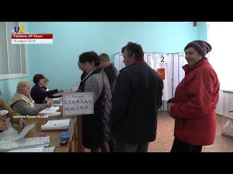 Мировое сообщество не признаёт выборов президента РФ в оккупированном Крыму