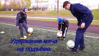 удержание мяча на подъеме ноги - баланс: обработка и контроль