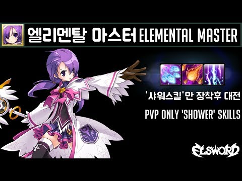 [Elsword KR] T 엘리멘탈 마스터 '샤워류 스킬'만 장착하고 대전! T Elemental Master PvP (Only Shower skills) #34