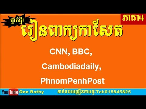 ពាក្យកាសែតCNN, BBC, Cambodiadaily, Pnom Penh Post   Study English  ~Part14