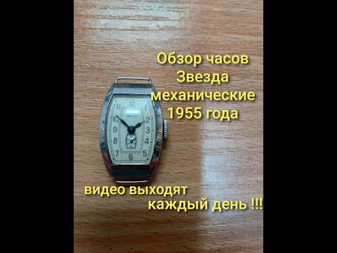 часы звезда,женские механические,сделано в СССР,продажа,ремонт часов.