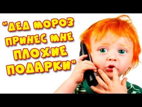 """Малыш вызвал полицию из-за """"неправильных"""" подарков от Деда Мороза"""
