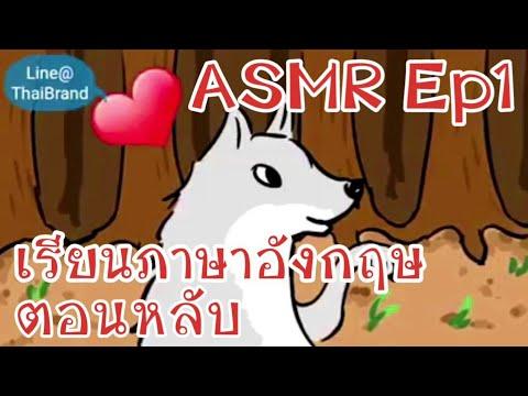 👩🎨 ASMR เรียนภาษาอังกฤษตอนหลับ Ep1 | จำคำศัพท์ด้วยสมอง | Learn English while sleeping [คิดดีใจดี]