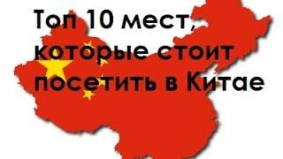 Топ 10 мест, которые стоит посетить в Китае(Запретный город , Великая Китайская стена, Площадь Тяньаньмэнь, Музей «Терракотовая армия», Центр по развед..., 2016-07-10T15:30:00.000Z)