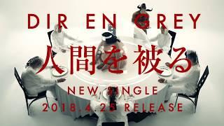 2016年7月27日に発表されたシングル『詩踏み』から約1年9ヵ月ぶりとなる...