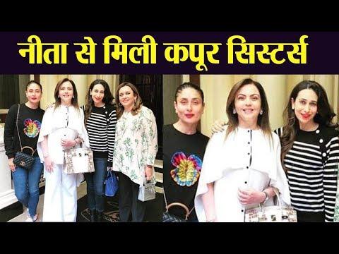 Kareena Kapoor Khan & Karishma Kapoor spend quality time with Nita Ambani in London | FilmiBeat Mp3