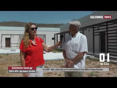 16-6-2020 Ήρθε ο εξοπλισμός για την υποστηριζόμενη στέγη ΑΜΕΑ στο Άργος Καλύμνου