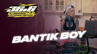 BANTIK BOY — DJ Марафон «36.6» 2.0 от Радио Record