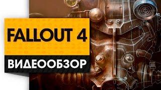 Fallout 4 - Видео Обзор Игры