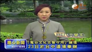 【唯心新聞 291】| WXTV唯心電視台